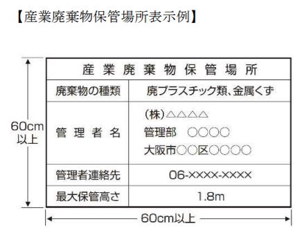 産業廃棄物掲示.PNG