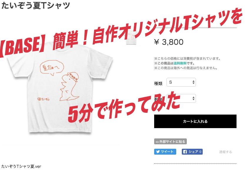 Base 簡単 自作オリジナルtシャツを5分で作って販売してみた 無料 しょーとかっとブログ