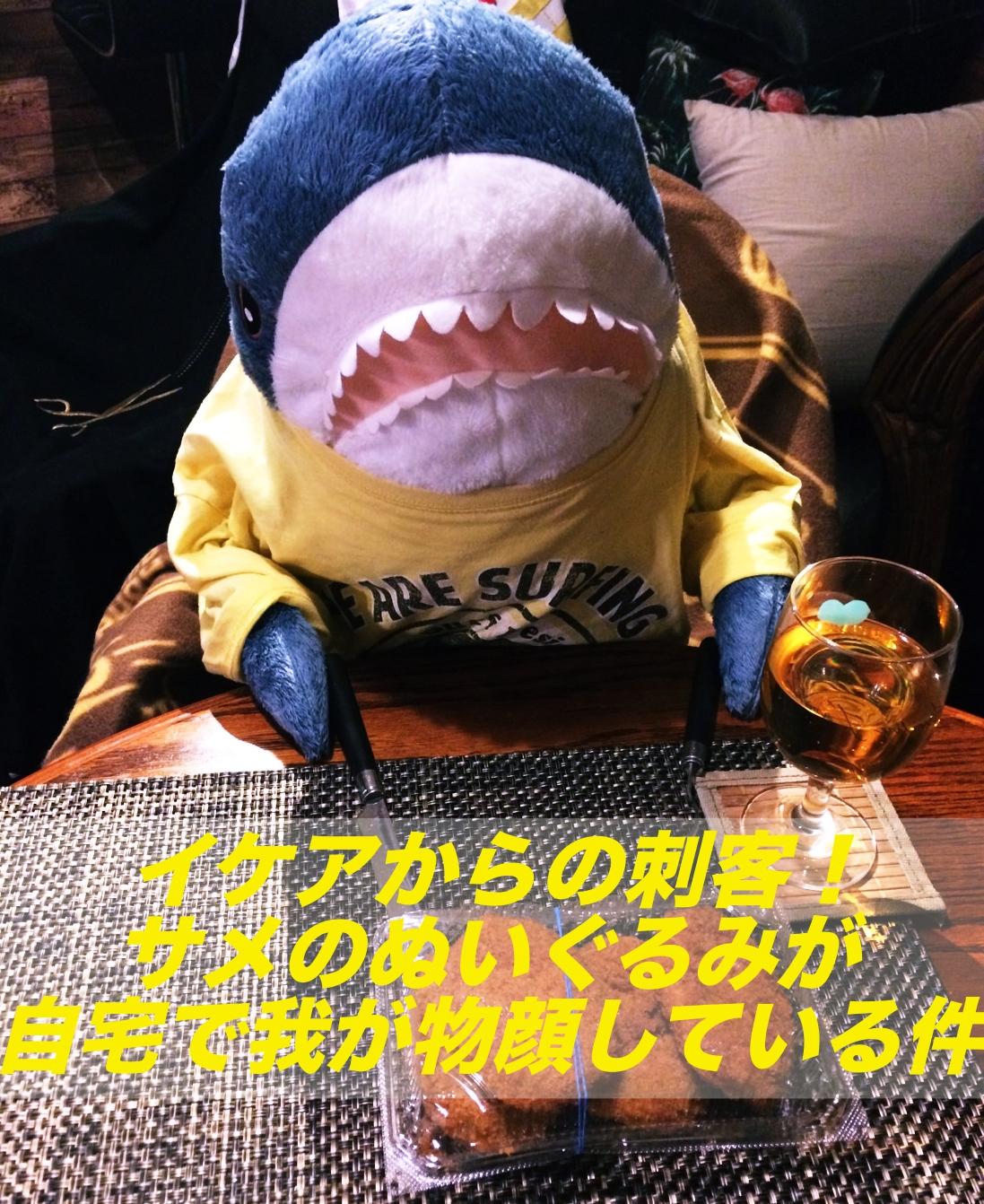 サメ ikea