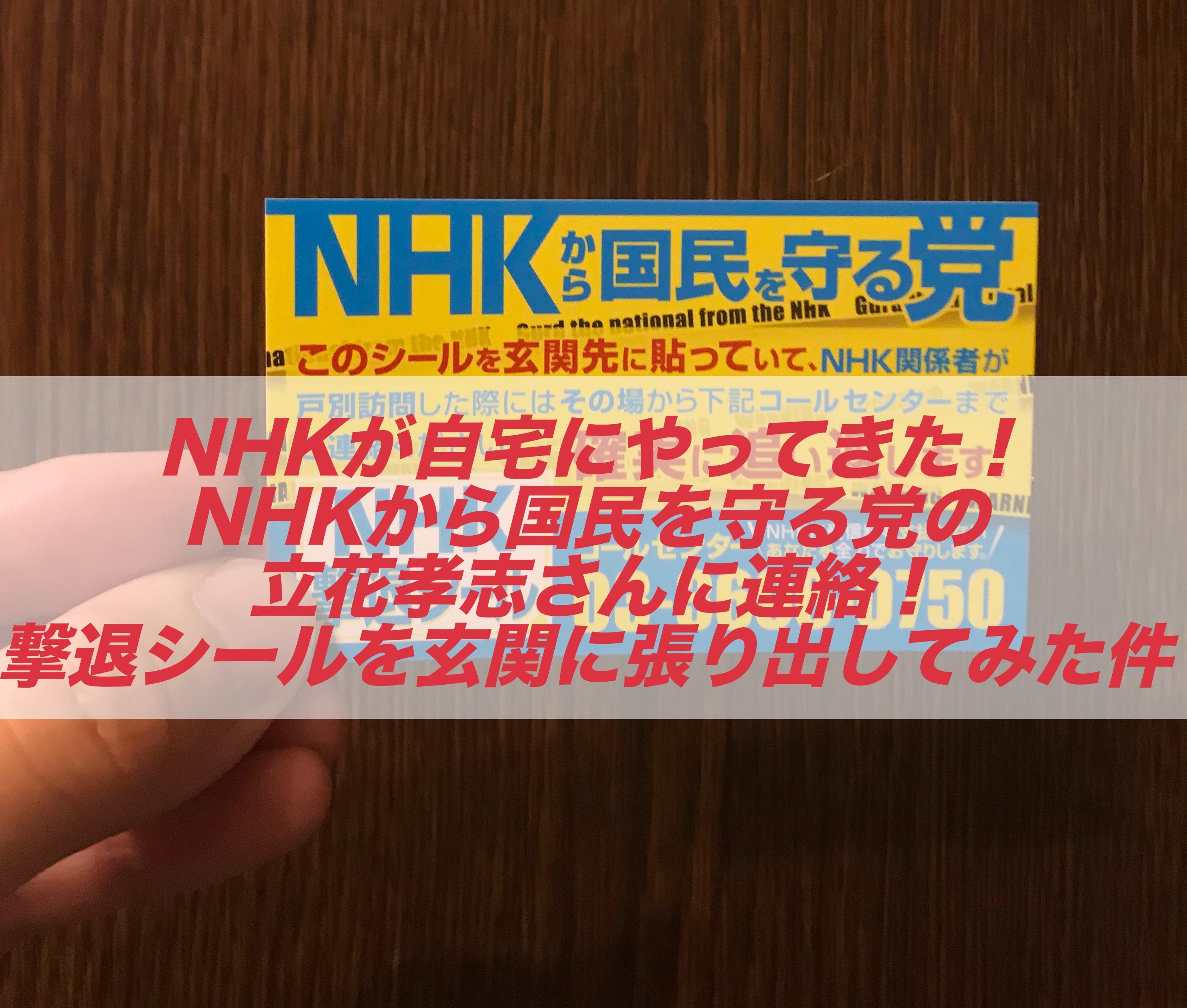 N国党】NHKが自宅にやってきた!NHKから国民を守る党!立花孝志さんに ...