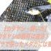 【カダヤシ・飼い方】カダヤシの飼育は違法!?ガサガサで採ったメダカには要注意!